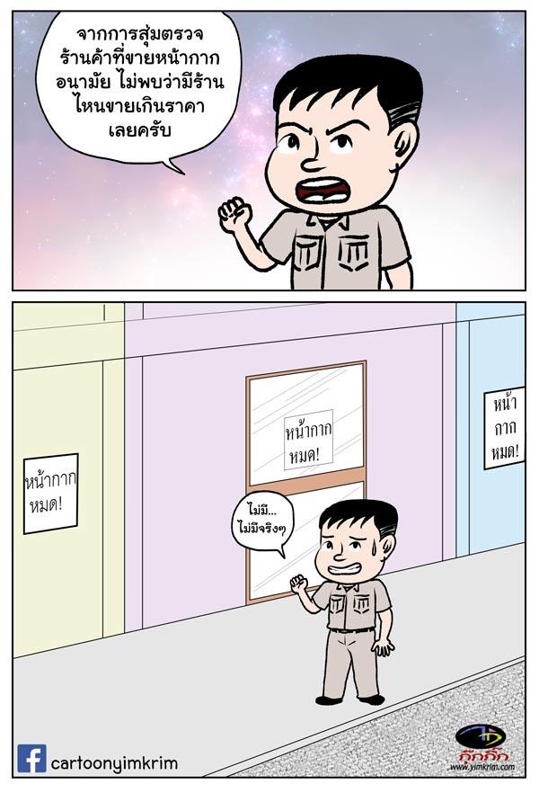 การ์ตูนเสียดสีสังคม